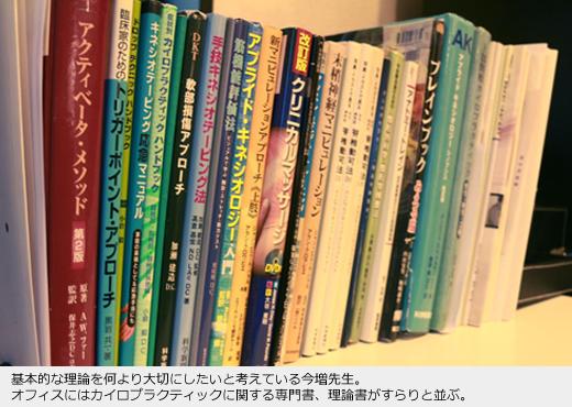 今増 心堂先生のインタビュー画像2
