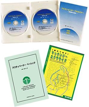 江崎器械株式会社の書籍・DVDの製作画像