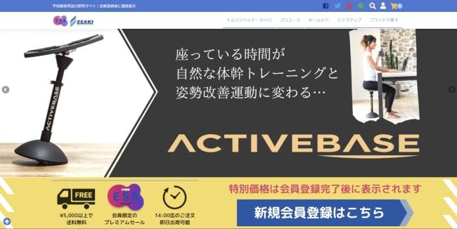 江崎器械株式会社のECサイトの画像