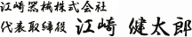 江崎健太郎のサイン