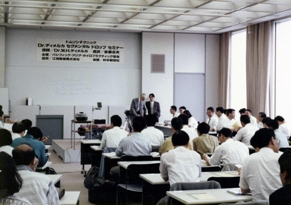 江崎健三が主催したカイロプラクティックセミナーの様子