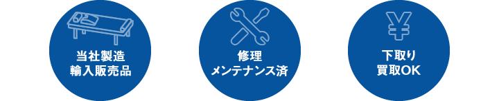 江崎器械の中古製品取り扱いの画像
